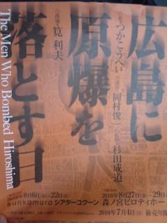 「広島に原爆を落とす日」仮チラシ