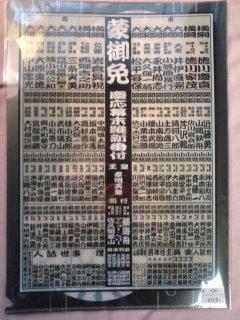 「慶応幕末維新番付」クリアフォルダ