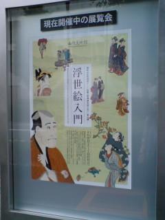 「山種美術館開館記念展〜浮世絵入門」を観る