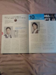 さい芸会報誌「埼玉アーツシアター」28号に「じゃじゃ馬馴らし」インタビュー