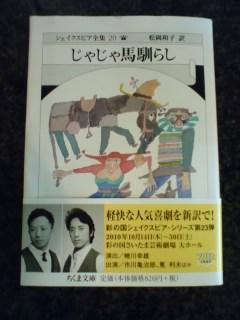 「じゃじゃ馬馴らし」松岡さん翻訳本。