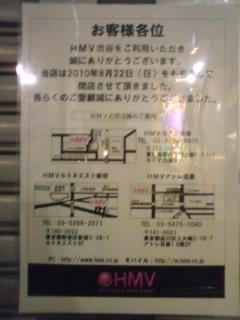 HMV渋谷閉店