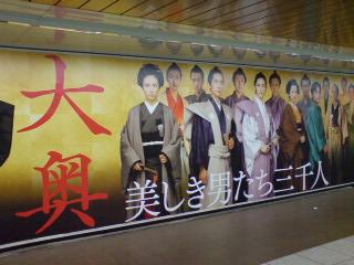 新宿に「大奥」ロング広告
