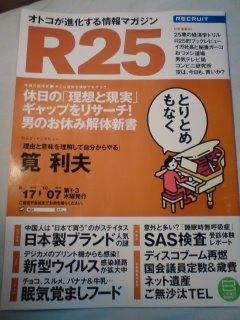 「R25」筧さんインタビュー