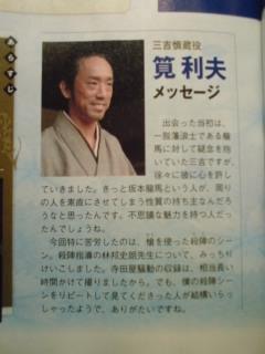 「ステラ」11/6〜12号に筧さんコメント