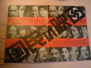 舞台「国民の映画」チラシ