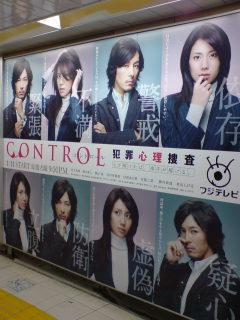 「コントロール」ポスター