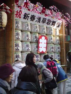 「新春浅草歌舞伎」(第2部)を観る