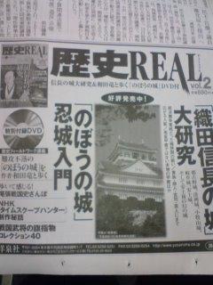 「のぼうの城」関連雑誌