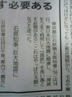 地震26(5日目-2)