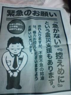 地震49(10日目-4) ガソリン買い占めないで。の広告