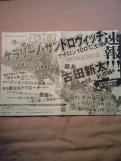 ケラさん+古田さん、4年ぶりのタッグ。