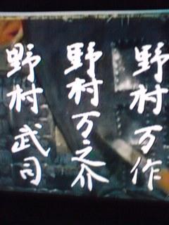 「国盗り物語」に7歳の萬斎さん