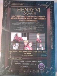 来た来た「ヘンリー六世」DVD!