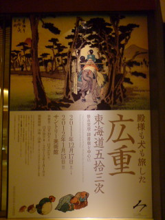 「殿様も犬も旅した広重〜東海道五拾三次展」を見る