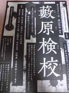 「藪原検校」初チラシ