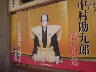 「中村勘九郎襲名記念公演〜二月大歌舞伎」(昼の部)を観る