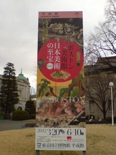 「特別展/ボストン美術館〜日本美術の至宝」を観る