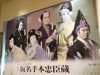 「四月花形歌舞伎〜仮名手本忠臣蔵」(夜の部)を観る