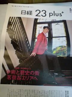 今朝の日経新聞挟み込みに萬斎さんが。