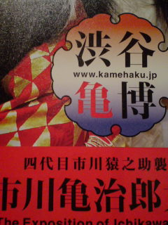 「渋谷亀博」へ行く。