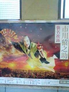フライング「猿之助」ポスター