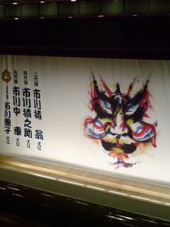 「六月大歌舞伎」(昼の部)を観る