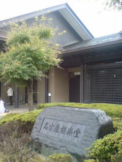 「ござる乃座in NAGOYA 15th」を観る