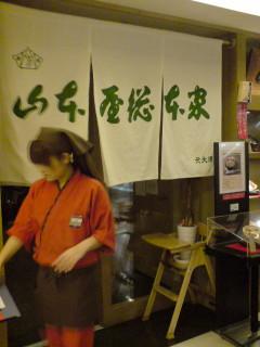 「ござる乃座in NAGOYA 15th」で久しぶりに名古屋追っかけ遠征