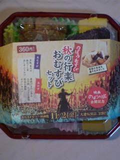 JR系コンビニ「NEW DAYS」で「のぼうの城」弁当&おにぎり