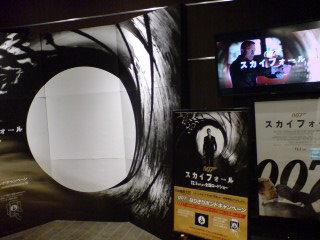 「007スカイフォール(IMAX 2D 字幕版)」を見る