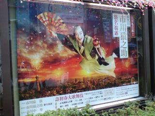 「市川猿翁、猿之助、中車襲名 壽新春大歌舞伎」(昼の部)を観る