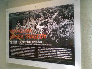 蜷川さんギリシャ悲劇写真展