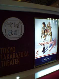 宝塚月組公演「ベルサイユのばら」を観る