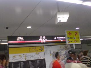東急東横線/副都心線渋谷地下駅、初日はやっぱり混んでいました(ミーハー)