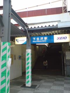 小田急線下北沢駅、いよいよ地下へ移動とあって。