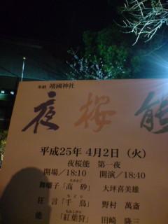 「靖国神社夜桜能(第二日)」@靖国神社能楽堂