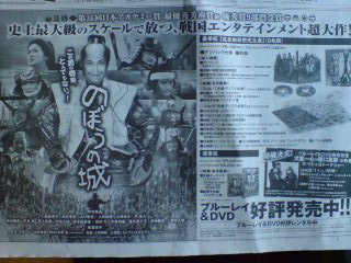 「のぼう〜」DVD新聞告知