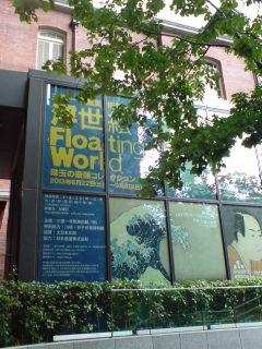 大規模な浮世絵展「浮世絵〜Flnating World〜珠玉の斎藤コレクション」(第1期)を初日に見る