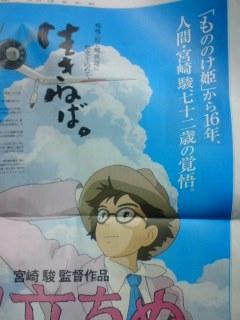 「風立ちぬ」新聞広告