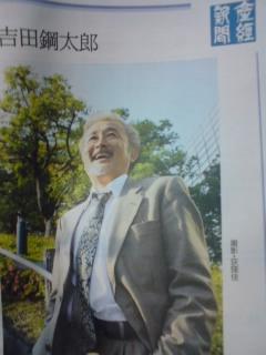 鋼太郎さんインタビュー@産経新聞
