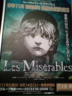 「レミゼラブル」(5回目)前楽/my楽、を観る