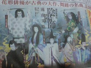 九月歌舞伎のビジュアル