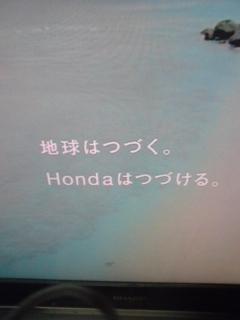 萬斎さんのまたまたまたまた(笑)新しいHONDAのCM