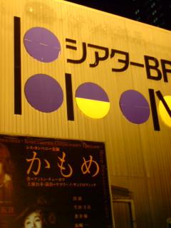 「かもめ」大阪公演