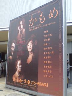 「かもめ」(大阪公演2回目)を観る
