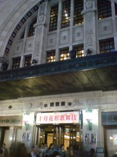 「十月花形歌舞伎」(夜の部)を観る