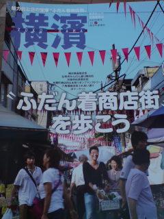 「季刊横濱」購入