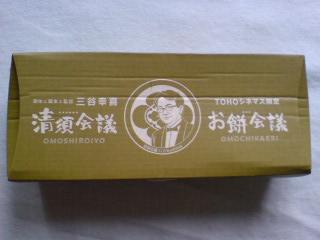「清須会議」に因むお茶と餅