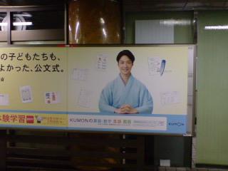 萬斎さんの公文ポスター